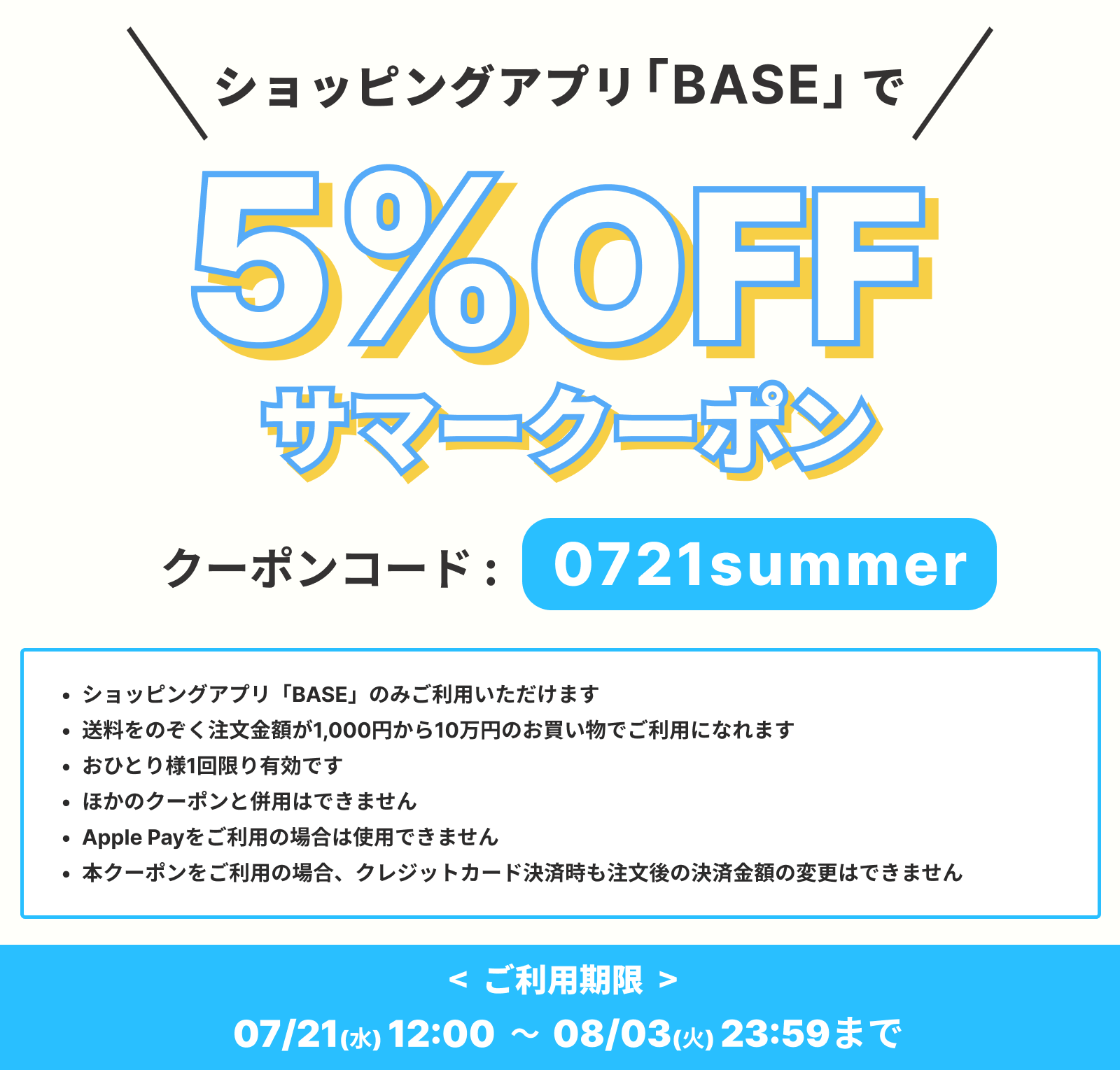 【7/21~8/3 期間限定!】 「BASE」アプリにて使用できる!5%OFFサマークーポン発行