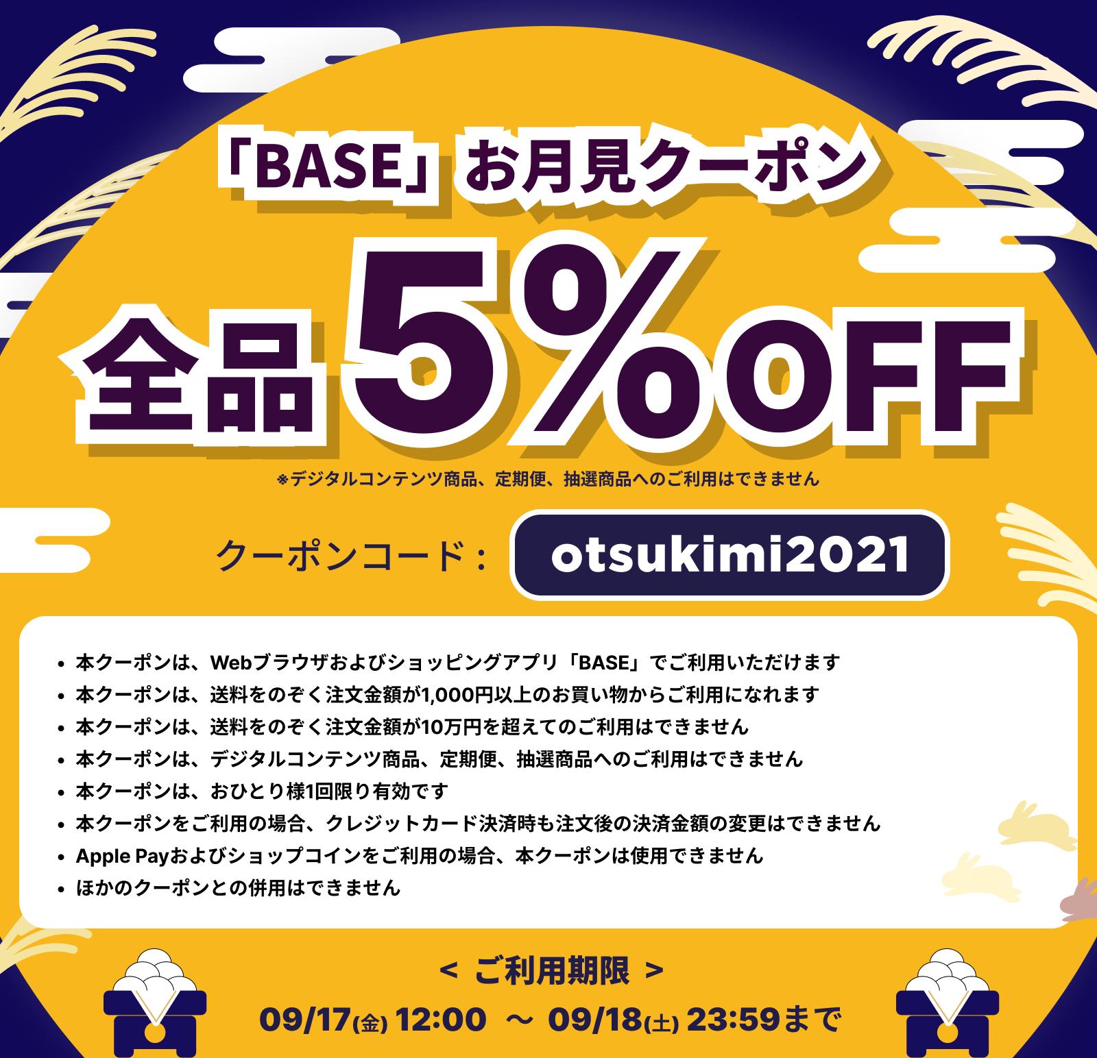 【9/17.18限定!】 「BASE」で使用できる!5%OFFお月見クーポン発行