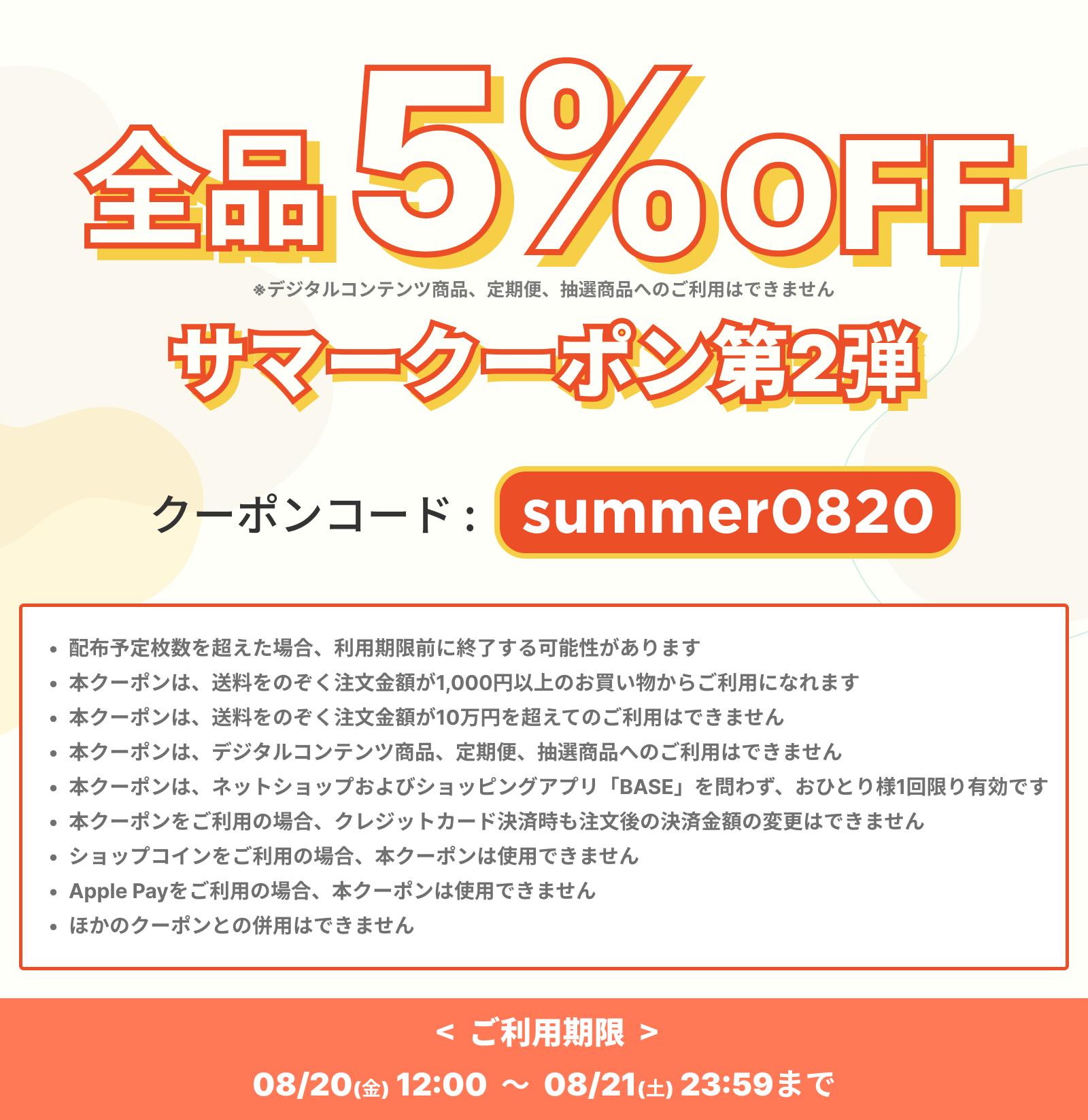 【8/20.21限定!】 「BASE」で使用できる!5%OFFサマークーポン発行