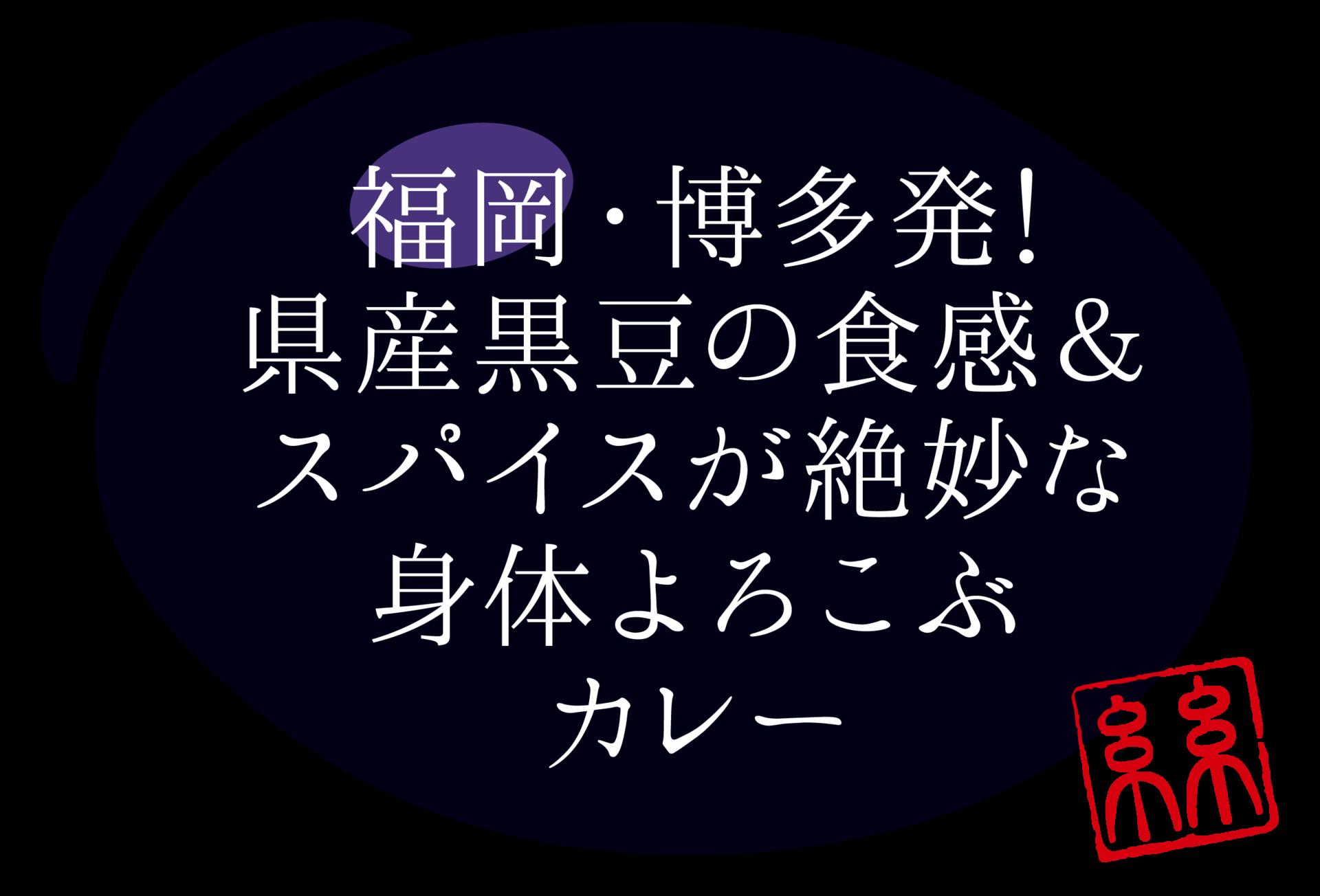 博多黒豆カレーは、福岡県産黒大豆【筑前クロダマル】100%の美味しいカレーです!