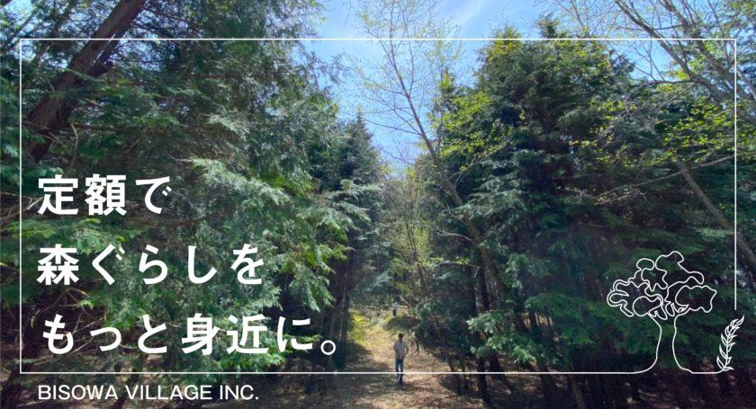 定額で森ぐらしをもっと身近に。静岡県浜松市水窪町にてレジデンスプランを始動