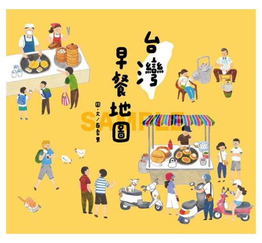 台湾旅行の予行演習!「台湾早餐地図」