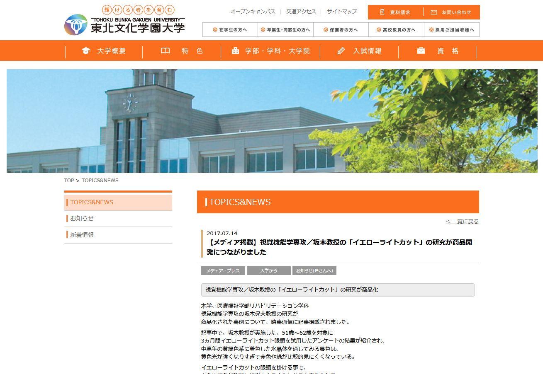 東北文化学園大学のトピック&ニュースでご紹介頂きました。