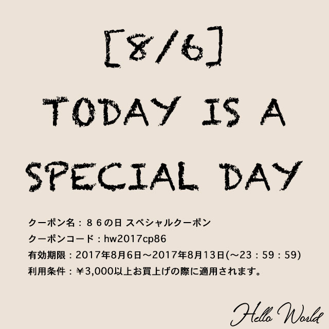 ハローの日