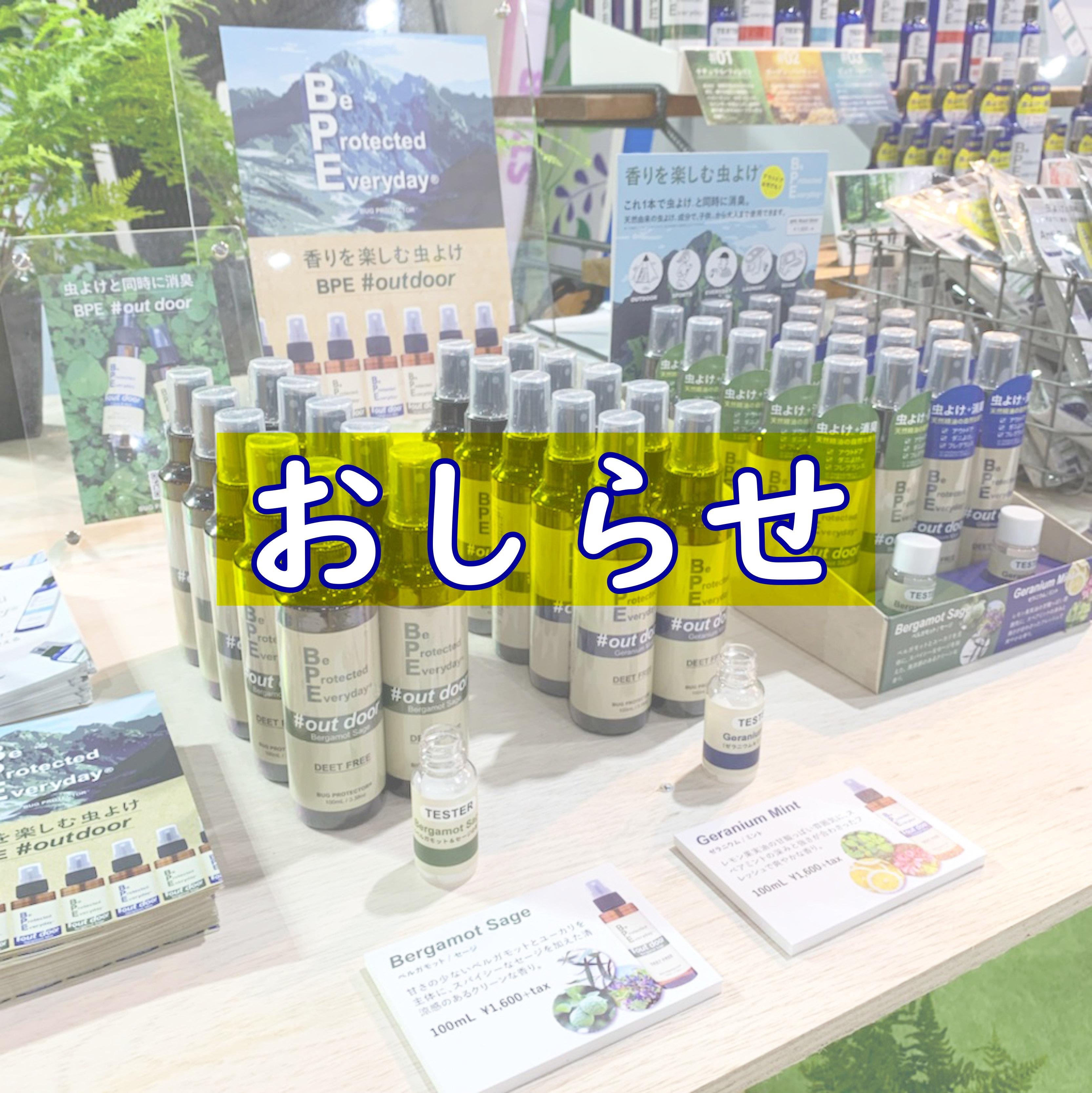◆10月7~9日 商品出荷に関するお知らせ◆
