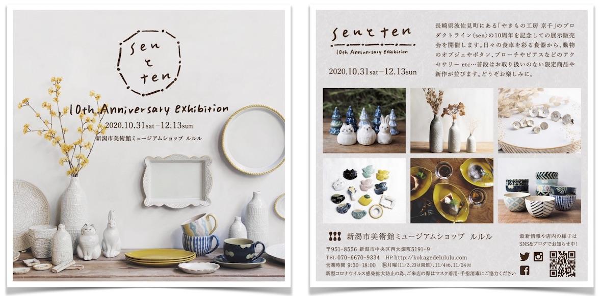 senとten -10th Anniversary exhibition-開催中!!