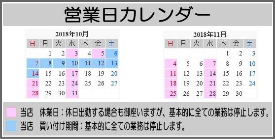 買い付けのお知らせ【10月-11月の営業日カレンダー】