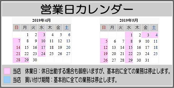 【4月-5月の営業日カレンダー】GW期間休業のお知らせ