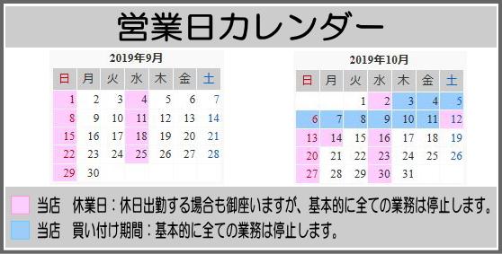 買い付けのお知らせ【9月-10月の営業日カレンダー】