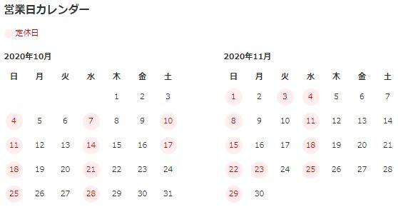 臨時休業のお知らせ【10月-11月の営業日カレンダー】