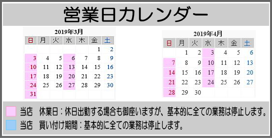 【3月-4月の営業日カレンダー】