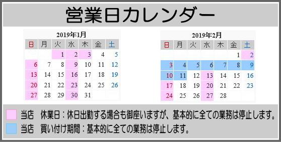 買い付けのお知らせ【1月-2月の営業日カレンダー】
