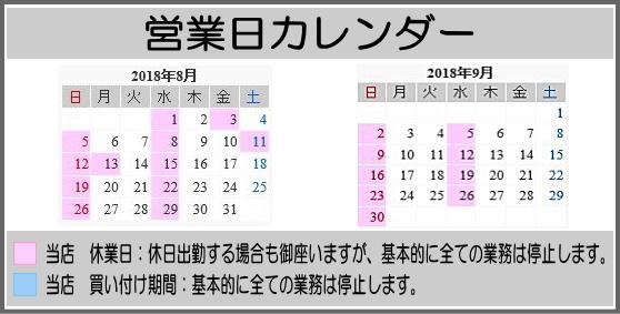 【8月-9月の営業日カレンダー】