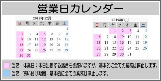 【12月-1月の営業日カレンダー】年末年始休業のお知らせ