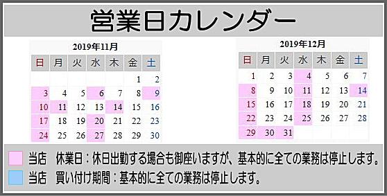 【11月-12月の営業日カレンダー】