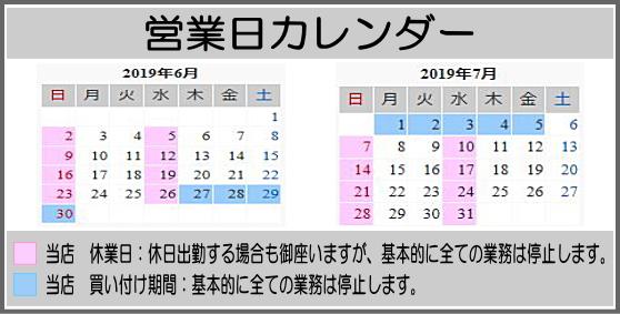 買い付けのお知らせ【6月-7月の営業日カレンダー】