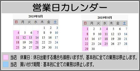 【8月-9月の営業日カレンダー】お盆期間休業のお知らせ