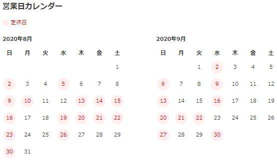 臨時休業のお知らせ【8月-9月の営業日カレンダー】