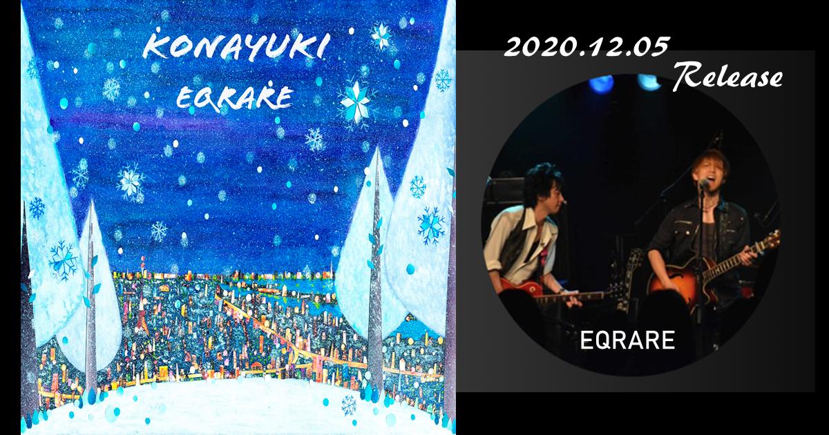 碧い世界シリーズ「粉雪の街」が配信シングル「KONAYUKI」のパッケージデザインになりました♪