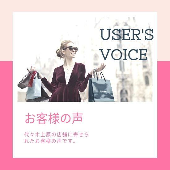 USER'S VOICE_お客様の声