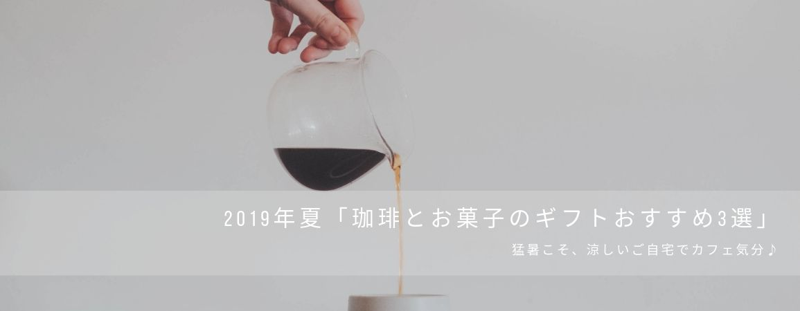 2019年夏「珈琲とお菓子のギフトおすすめ3選」
