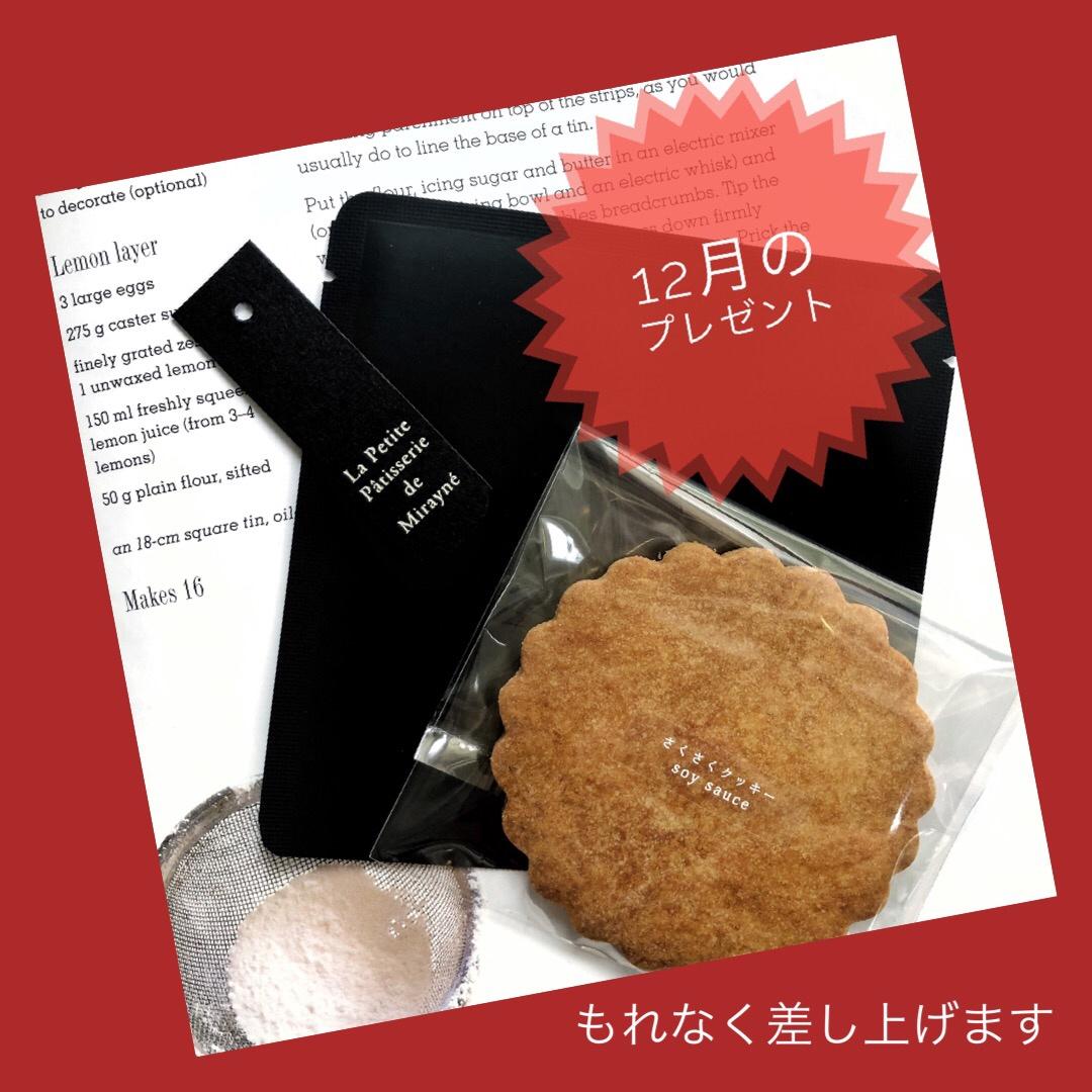 12月のプレゼント【通販限定】
