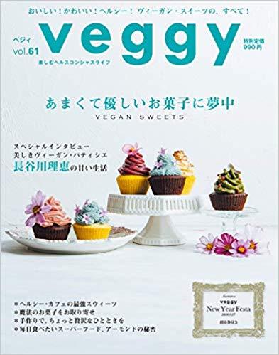 キラジェンヌ「ベジー veggy vol.61」で「ギフトボックス5個入」をご紹介いただきました。