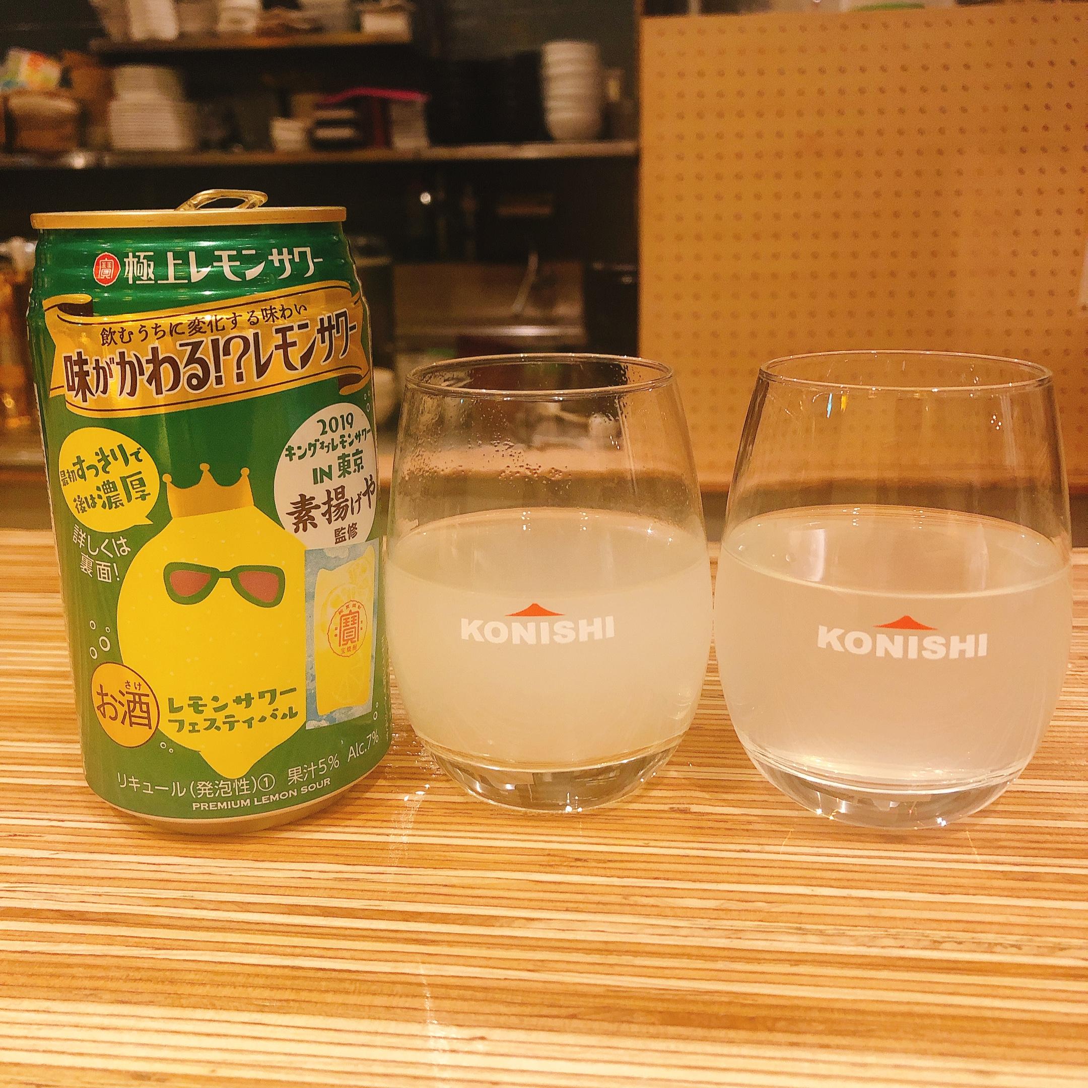 本日は味が変わると噂のレモンサワーーーーーーー!!!!!!!!!!!!!!!!!!!!!!!!!!!