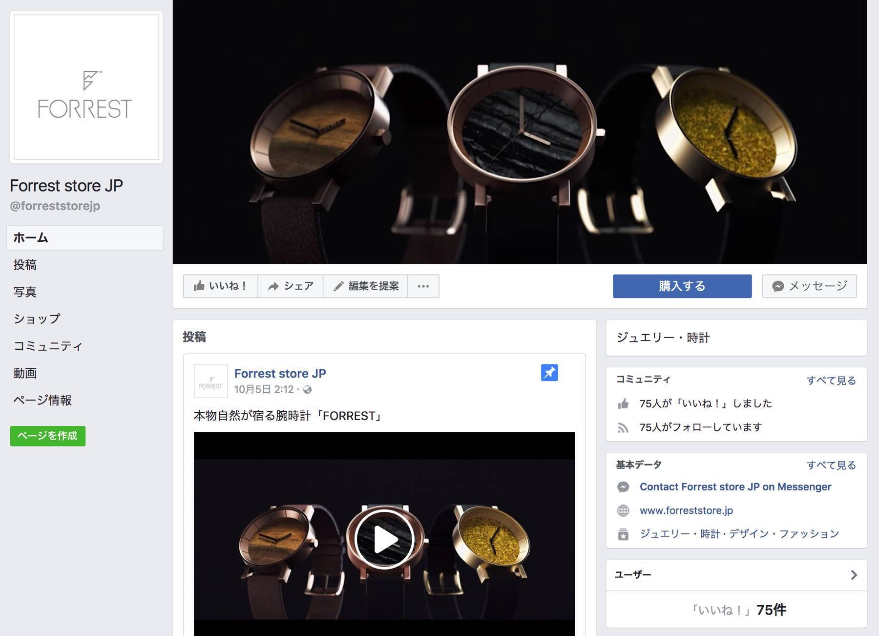 「FORREST STORE JP」のFacebookファンページをオープンしました。