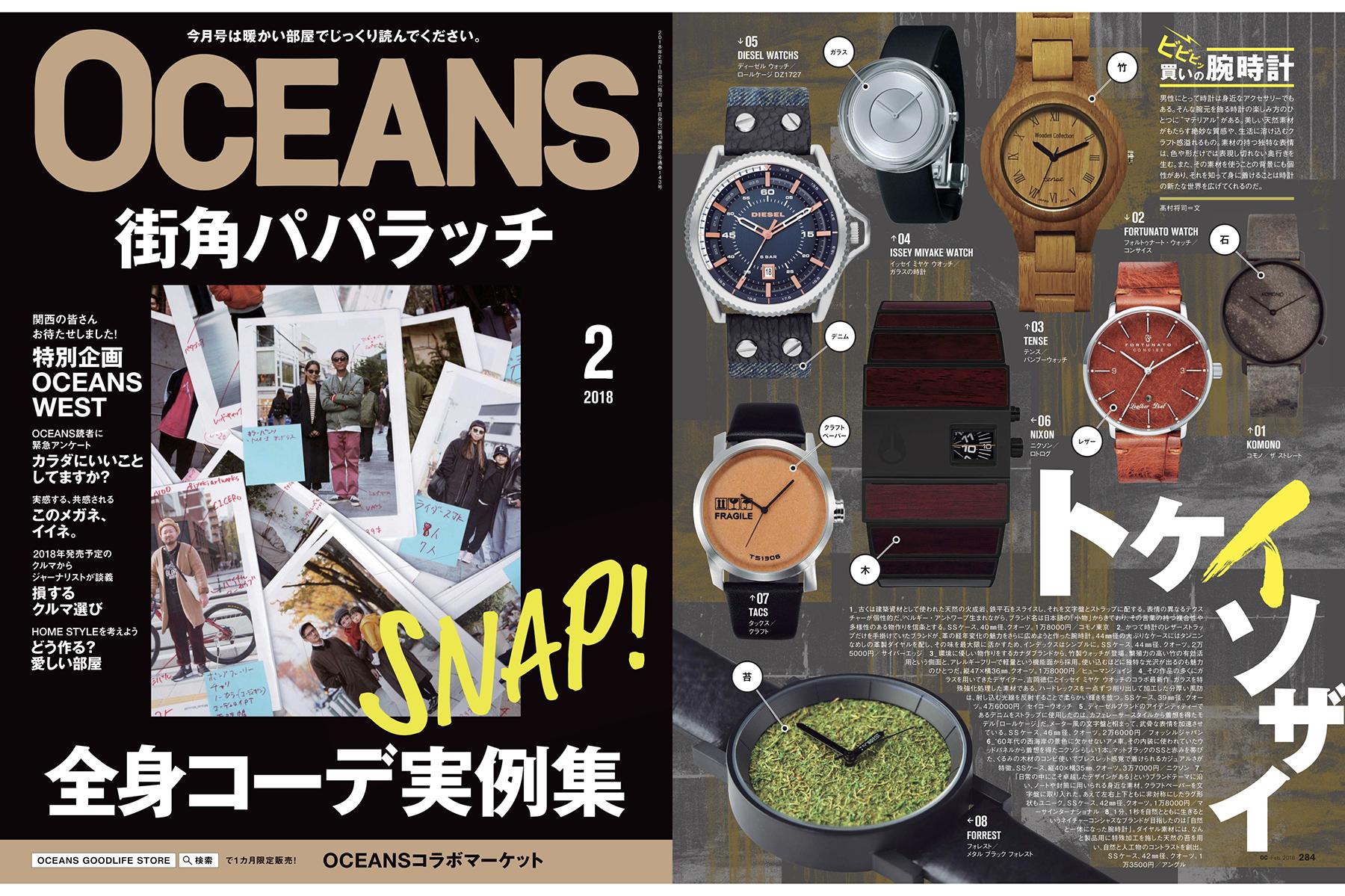 人気のライフスタイルマガジン「OCEANS」に掲載されました。