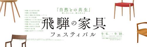 【イベント】9/6 飛騨の家具フェスティバルに出店いたします。