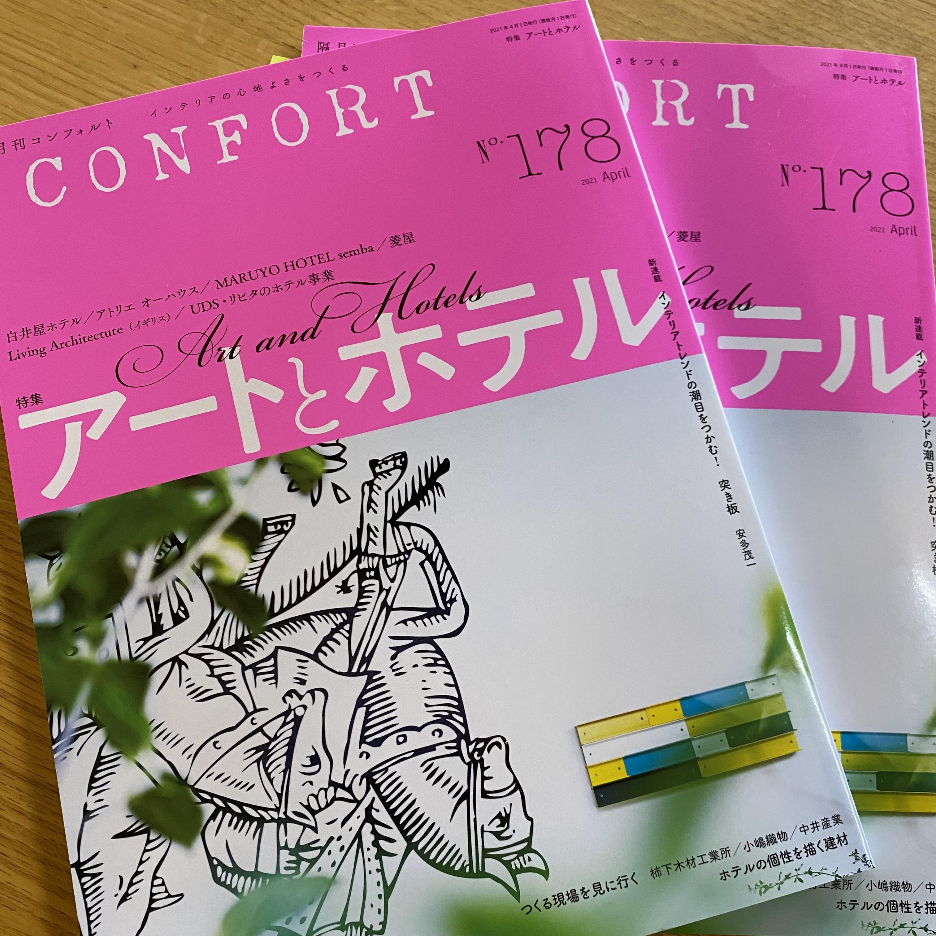 【掲載情報】コンフォルト178号 つくる現場を見に行く