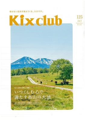 【雑誌掲載】Kixclub アルチザンの背中