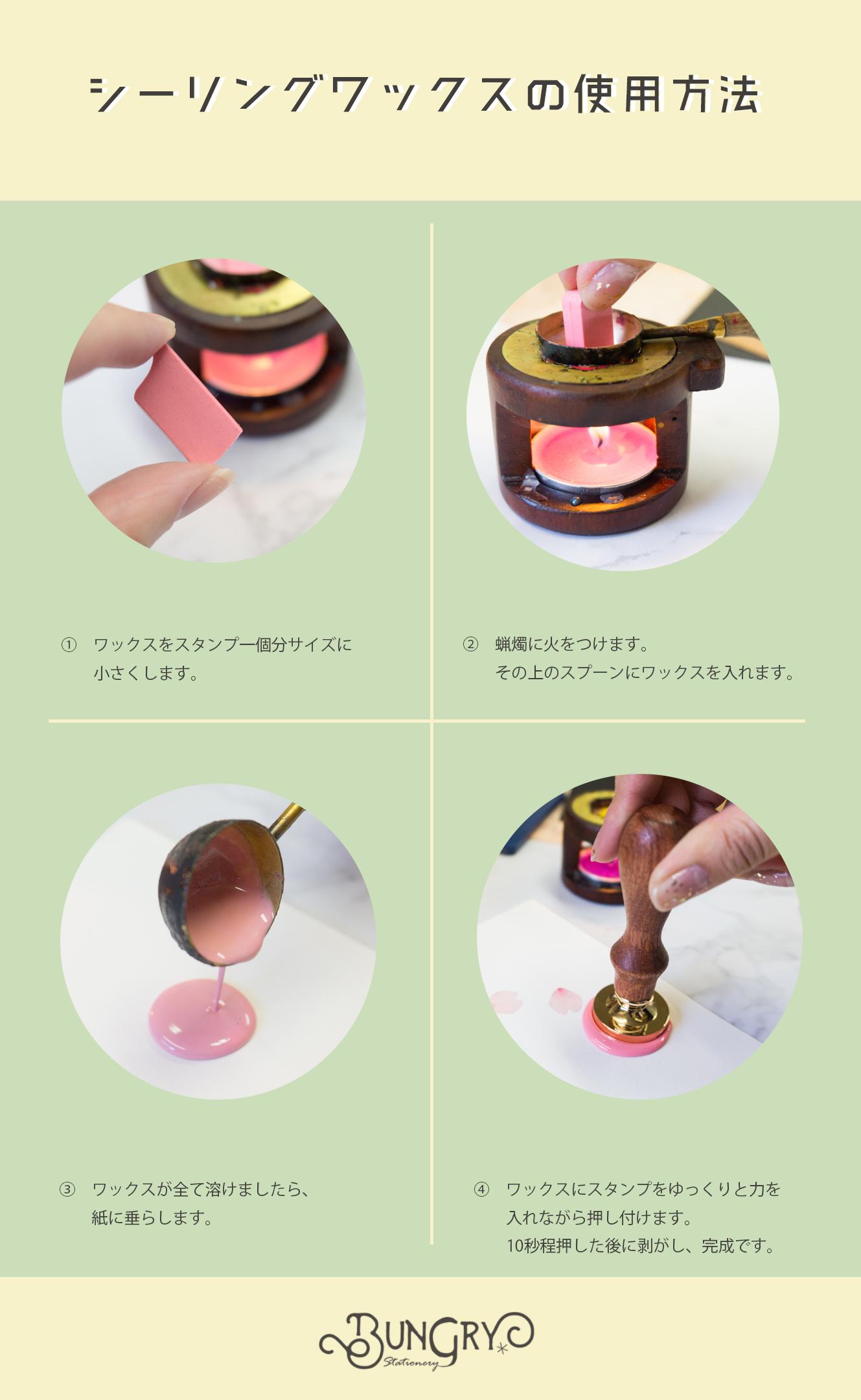 シーリングワックス&溶かし器の使用方法