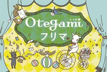 【出店情報】8/24(金)Otegamiフリマ2018 AUTUMNコレクション