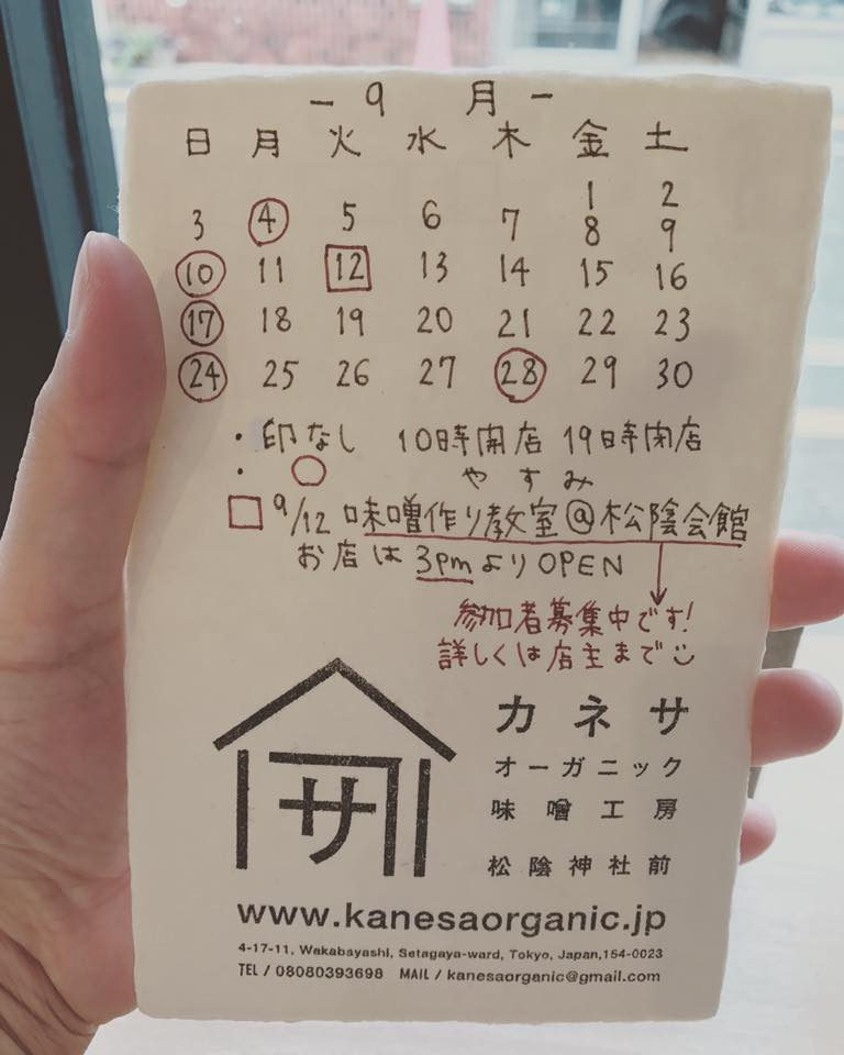 | カネサ松陰神社前 9月カレンダー |