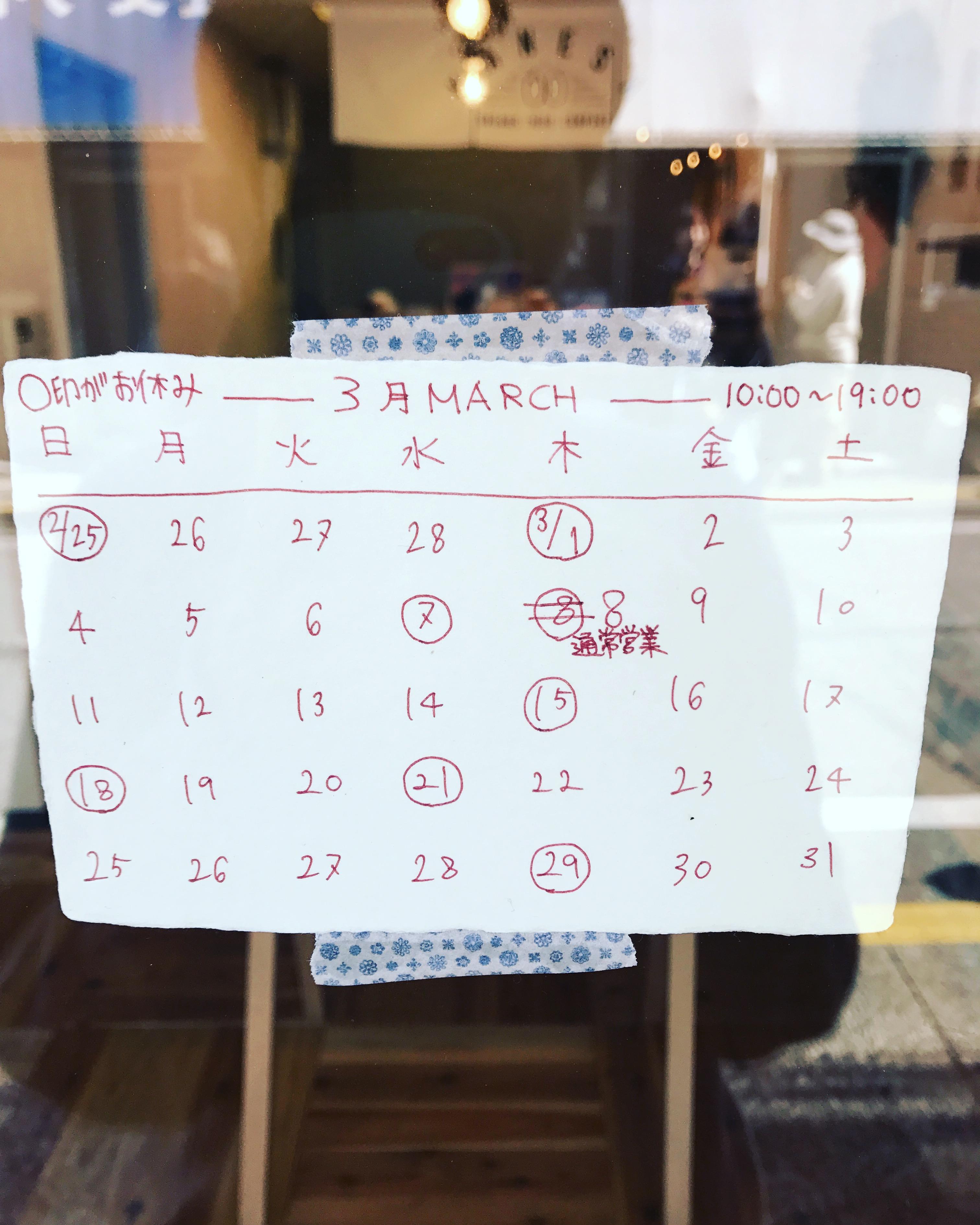 <訂正版>3月のカレンダー@松陰神社前店