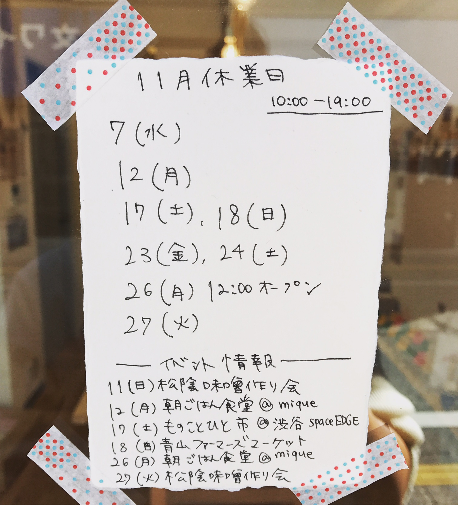 2018年11月 松陰神社前店カレンダー