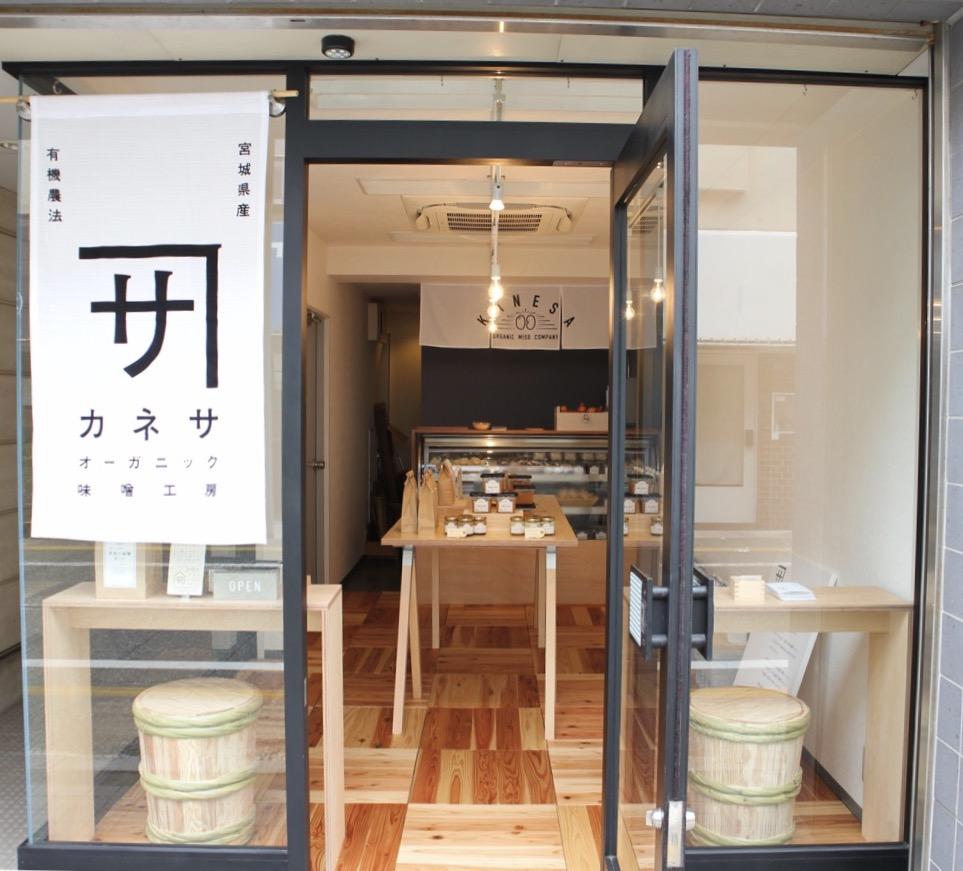 世田谷区松陰神社前にカネサ直営店をオープンいたしました!