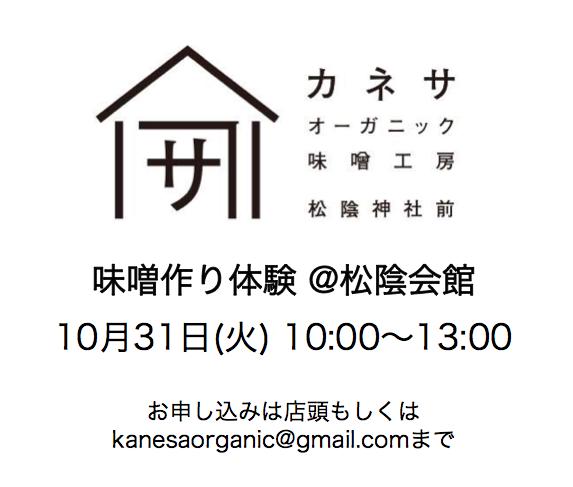 \10月お味噌作り会の募集開始しました!/