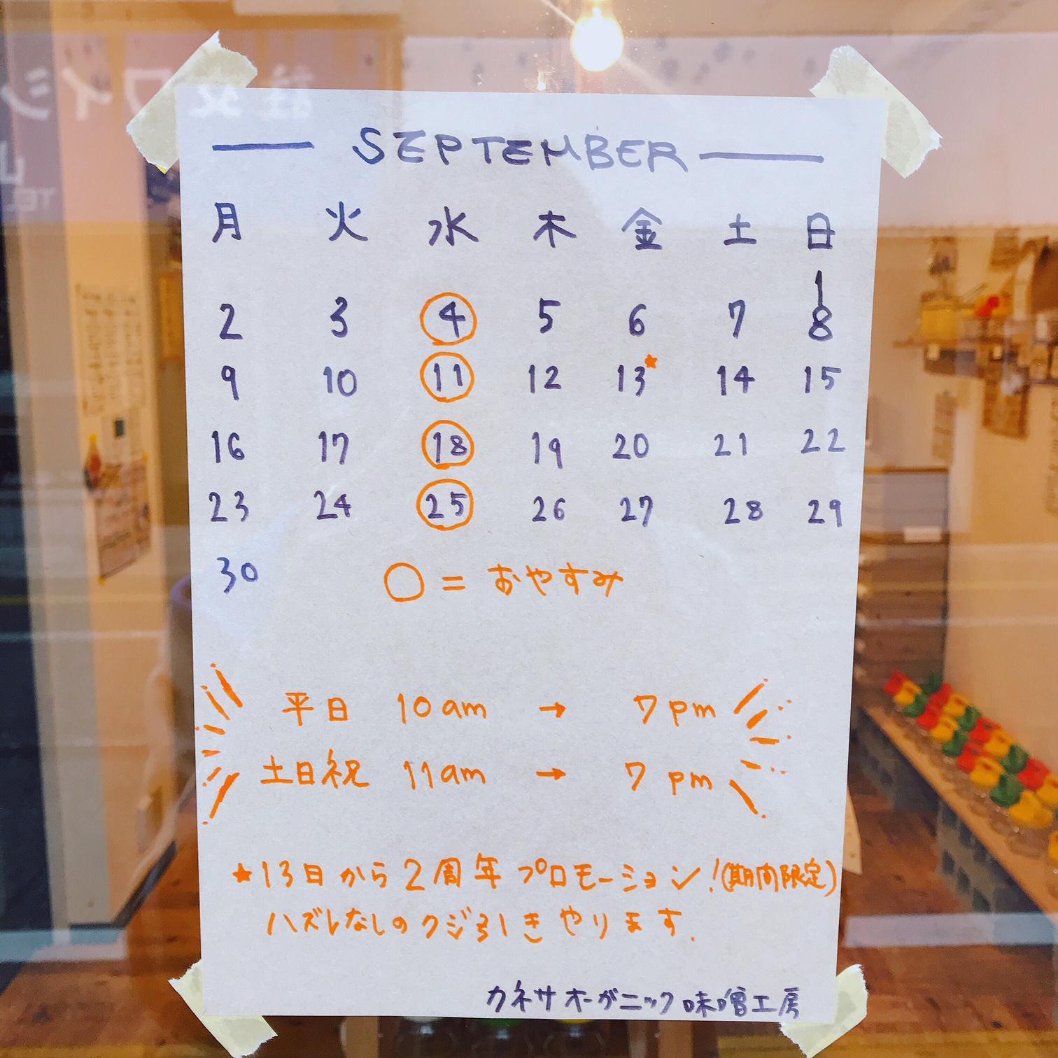 祝2周年!松陰神社前店9月の営業カレンダー