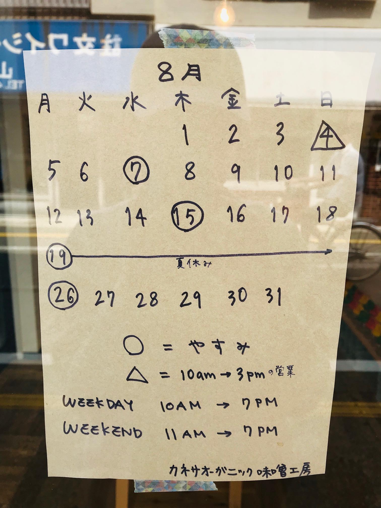 【世田谷 松陰神社前店】8月の営業カレンダー