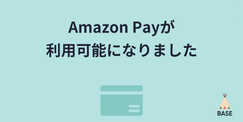 Amazon payでのお支払い方法もお選び頂けるようになりました!