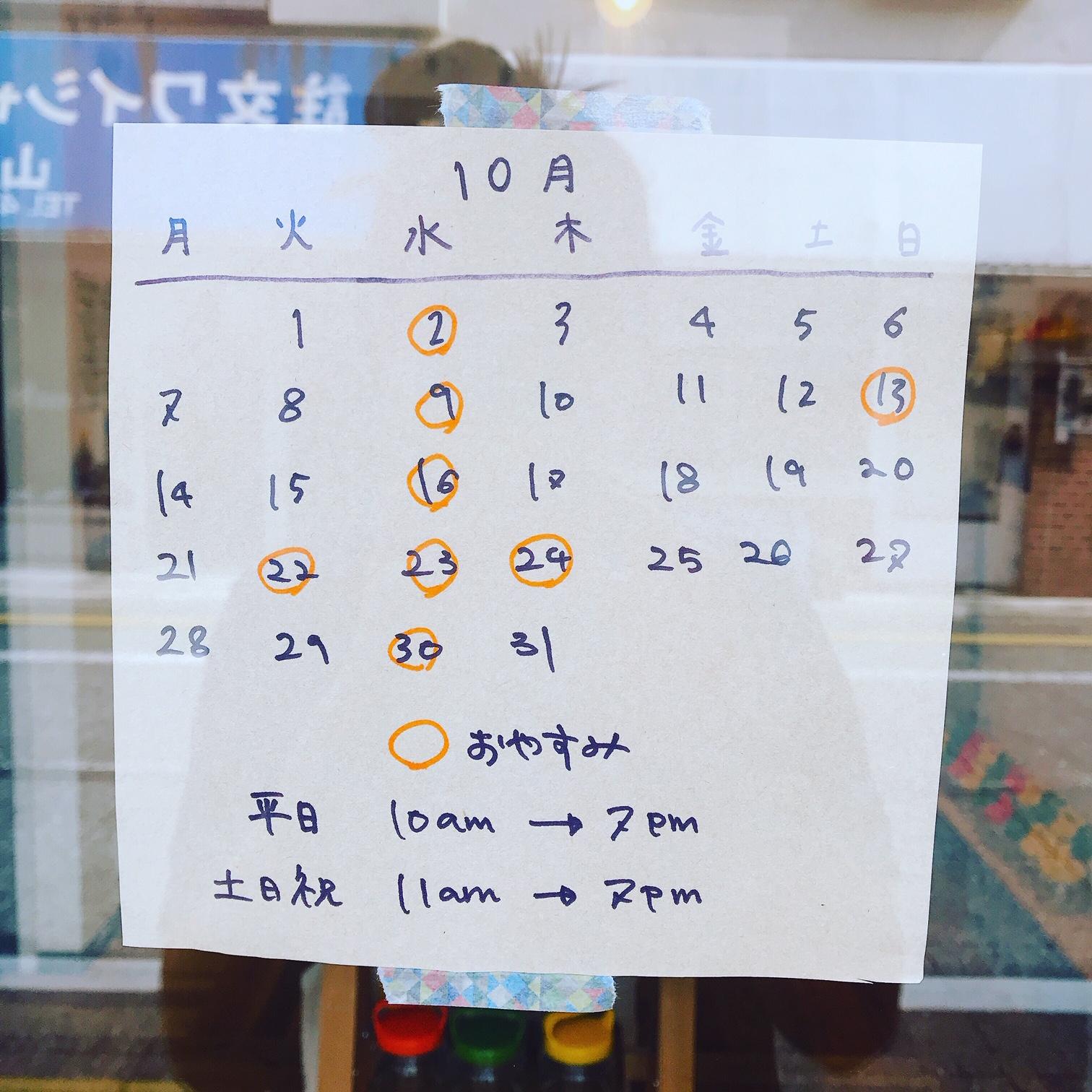 松陰神社前店10月の営業カレンダー