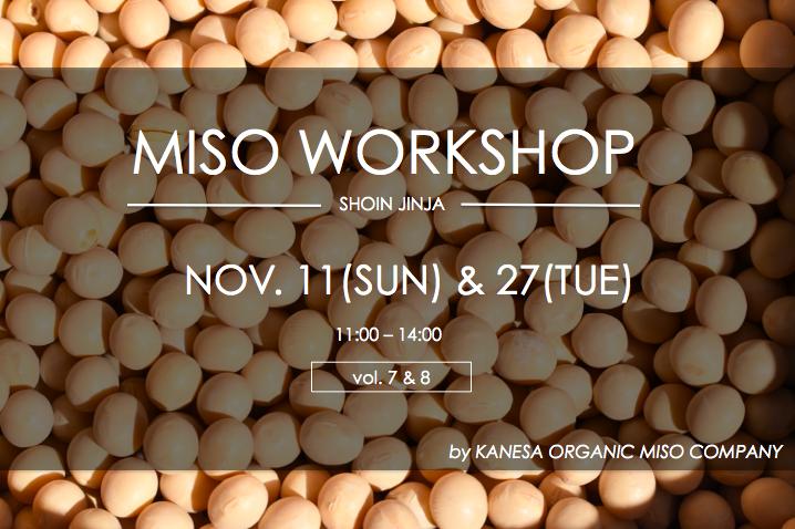 ー募集開始ー11月「松陰神社前お味噌作り会」を開催します