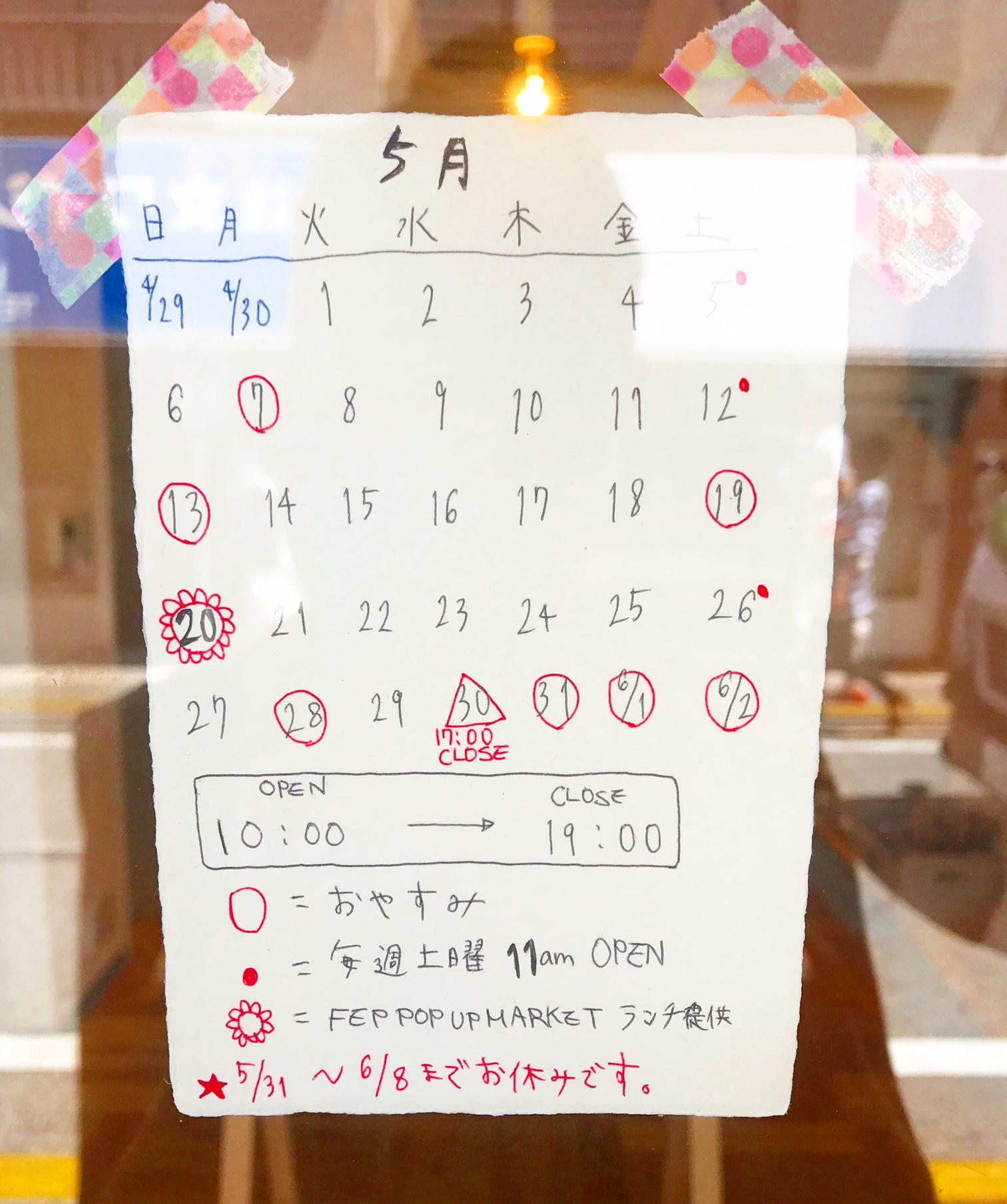 松陰神社前店5月のカレンダー