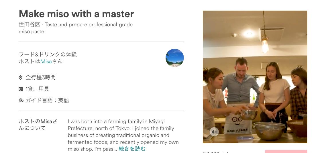 味噌作り教室をTABI LABOさんにご紹介いただいた!