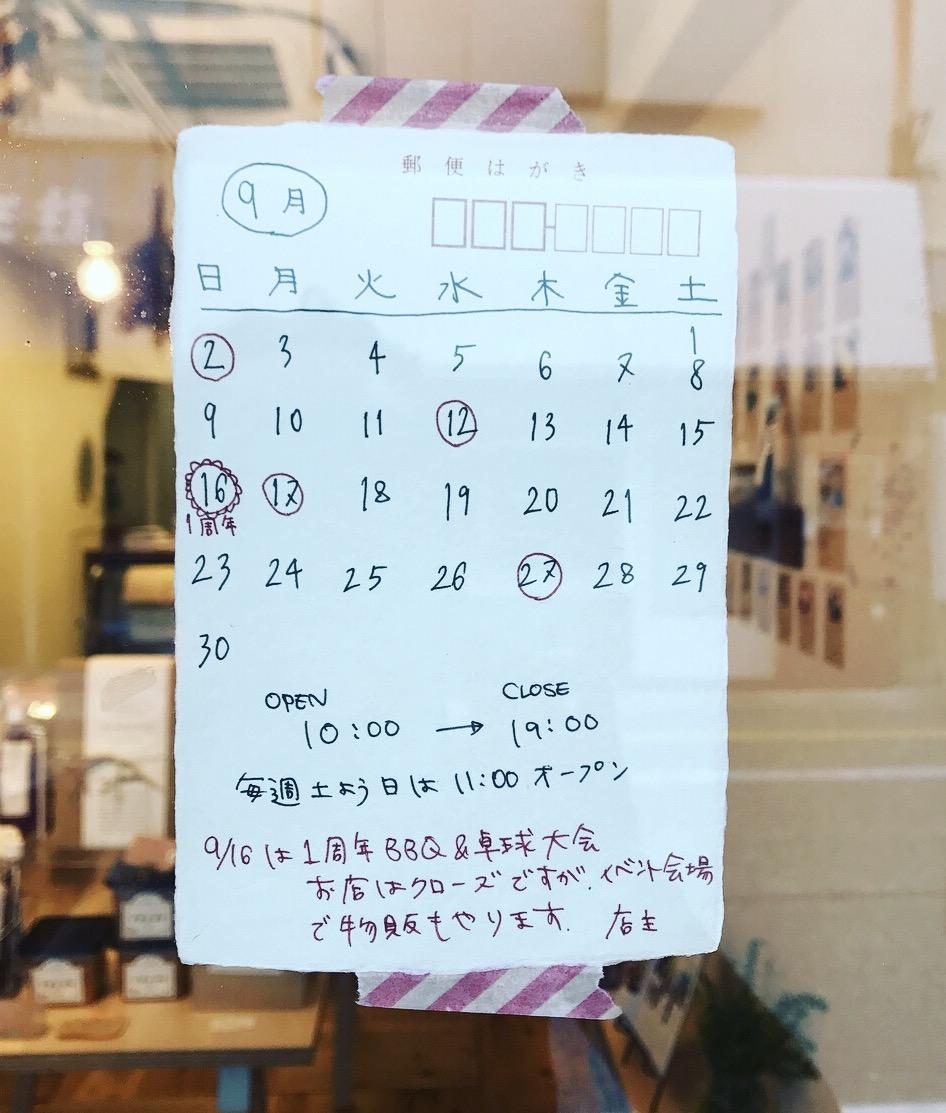 【2018年9月松陰神社前店のカレンダー】