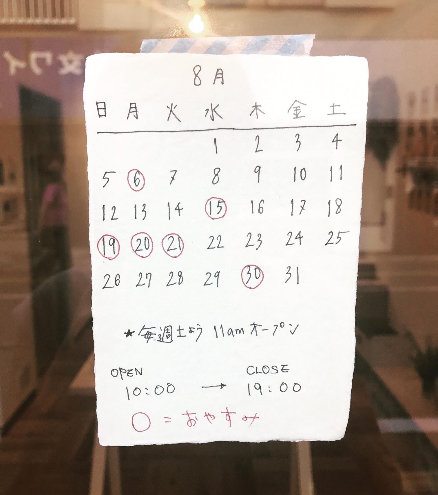 2018年8月の営業日ー松陰神社前店ー & イベントカレンダー