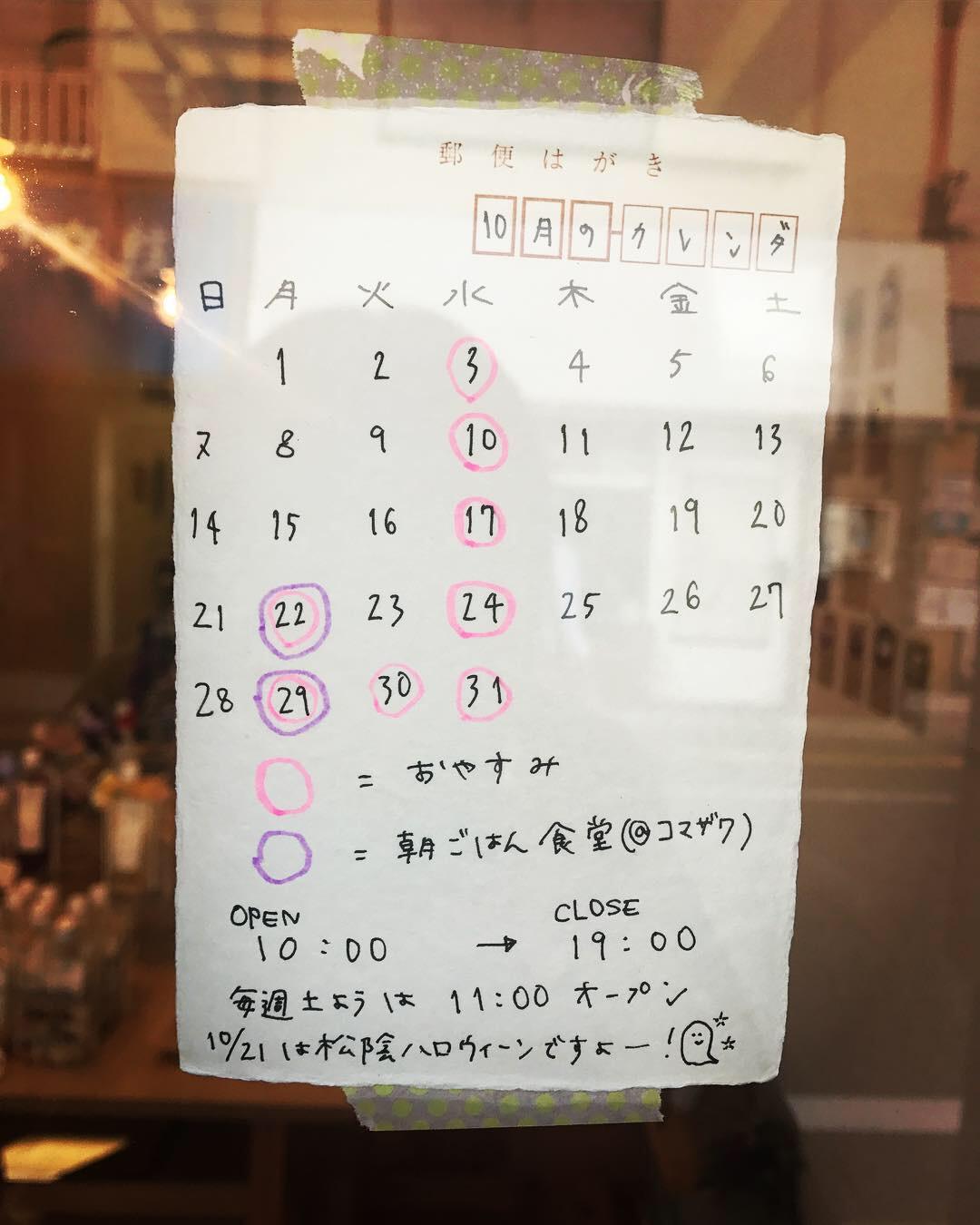 2018年10月 松陰神社前カレンダー